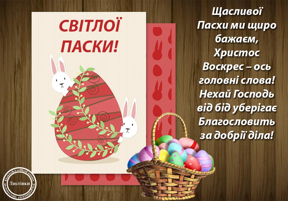 Щасливої Пасхи - вітальна листівка