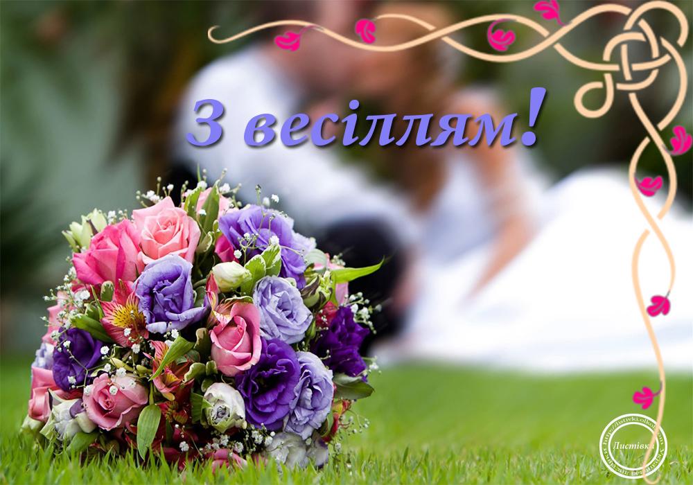 Листівка привітання з весіллям