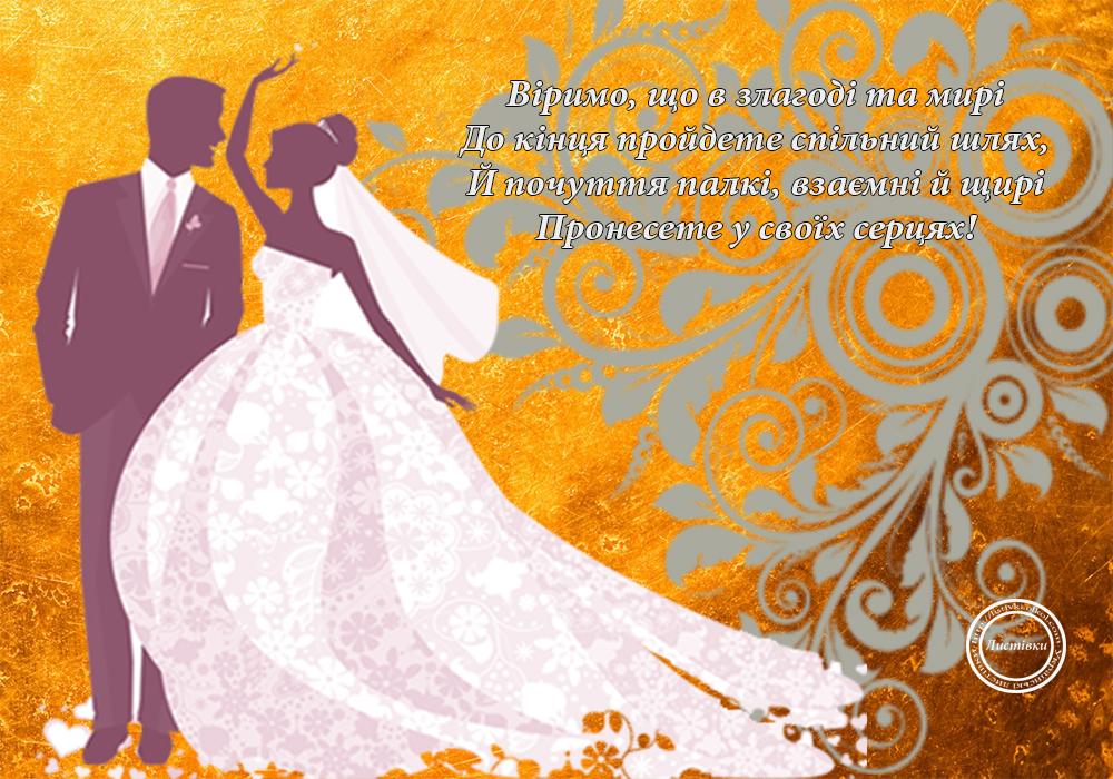 Поздравления свадьба самые лучшие