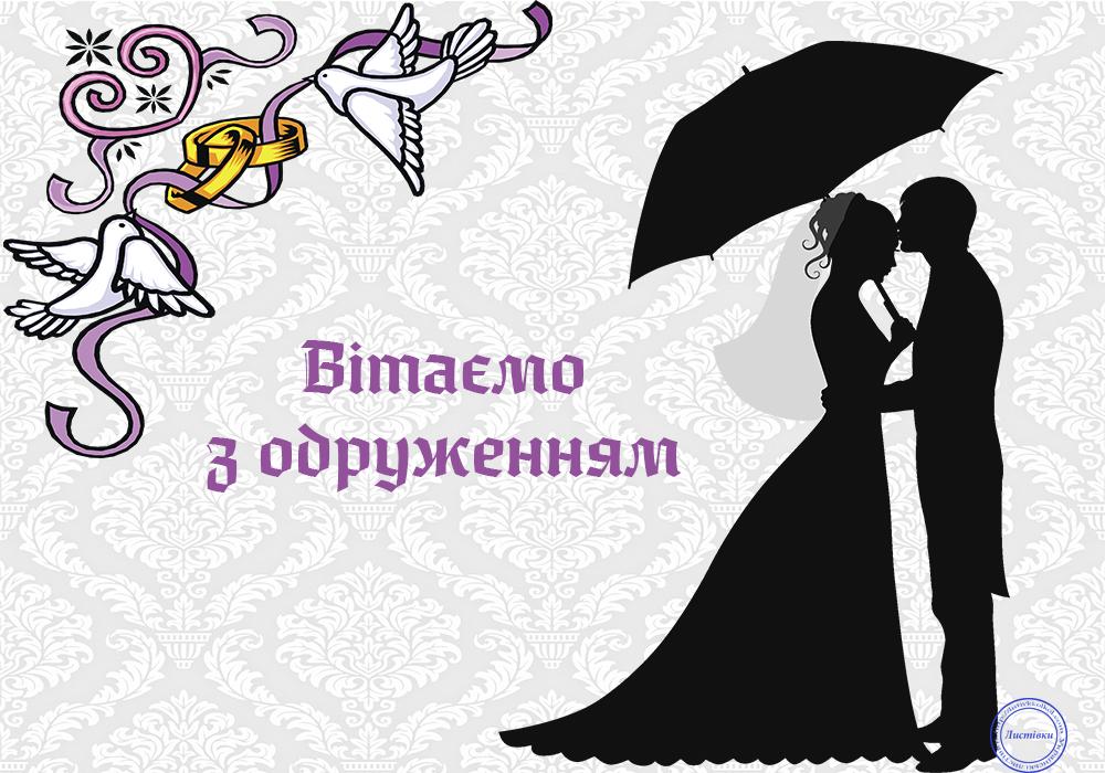 Вітальна листівка з одруженням