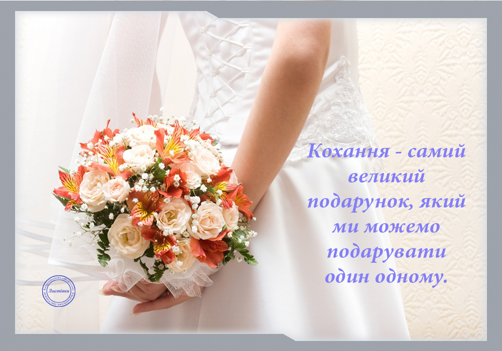 Побажання на листівці на весілля