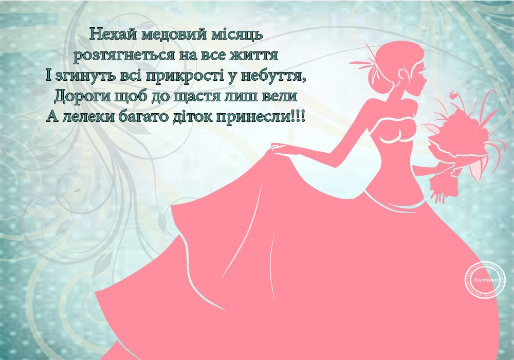 Привітання на відкритці з весіллям віршом
