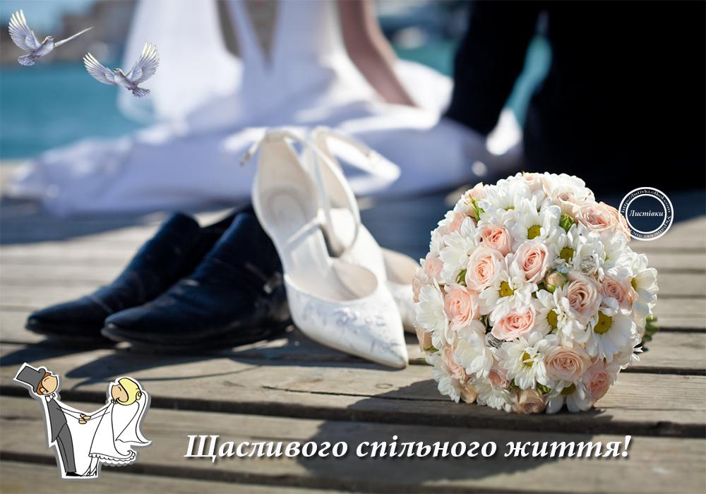 Вітання листівкою на весілля