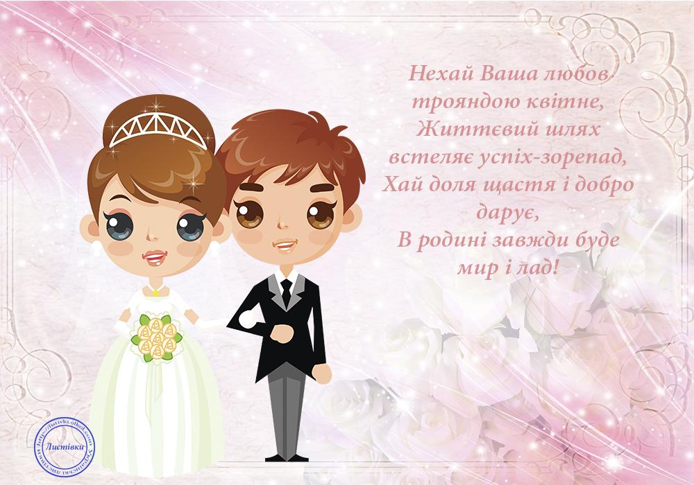 Прикольна листівка з днем весілля