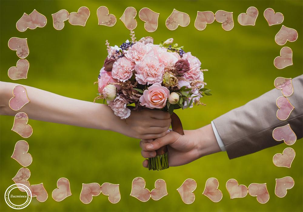 Красива листівка на весілля