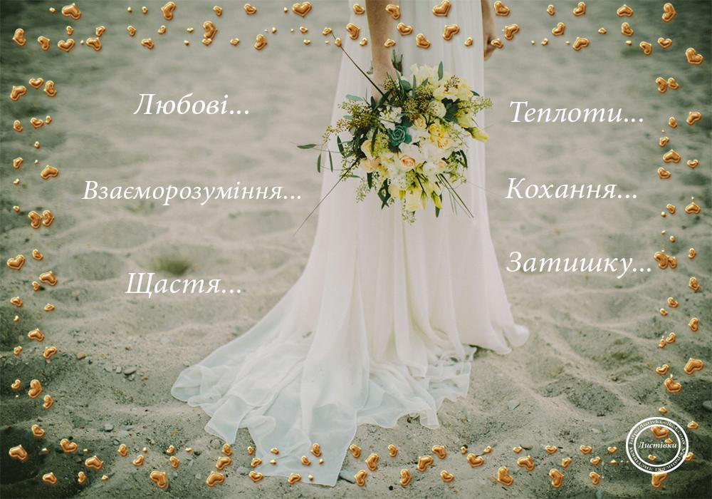 Гарна листівка молодим на весілля
