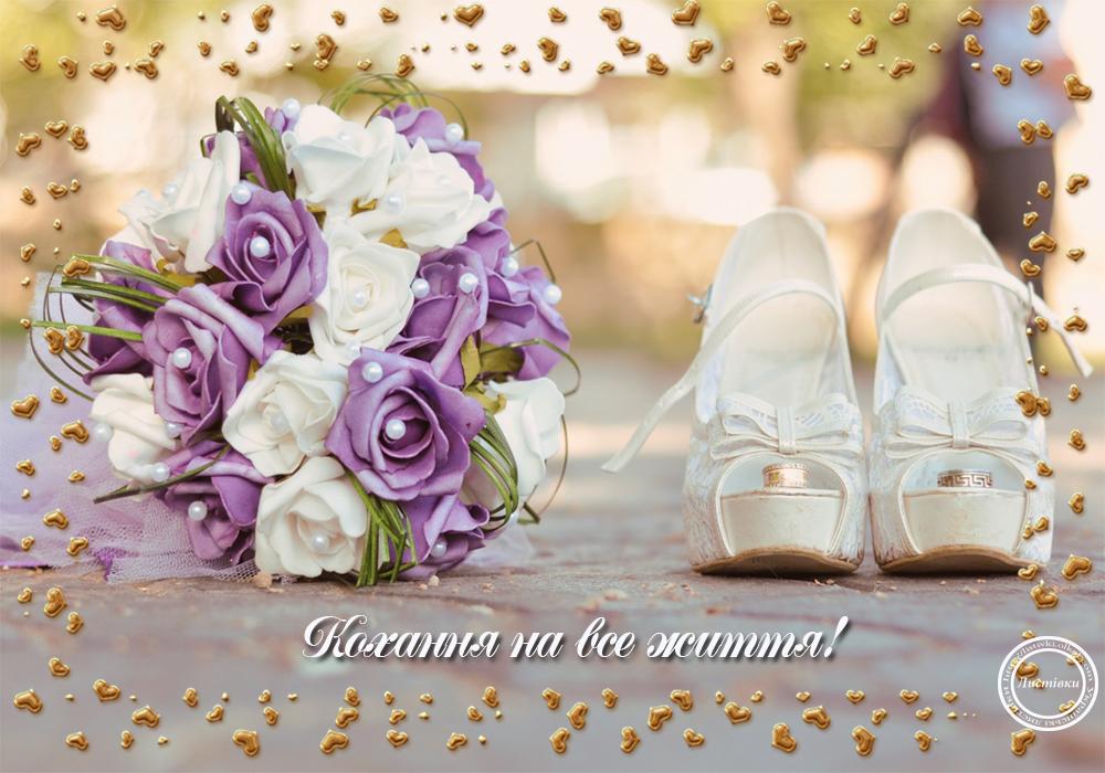 Універсальна листівка з днем весілля