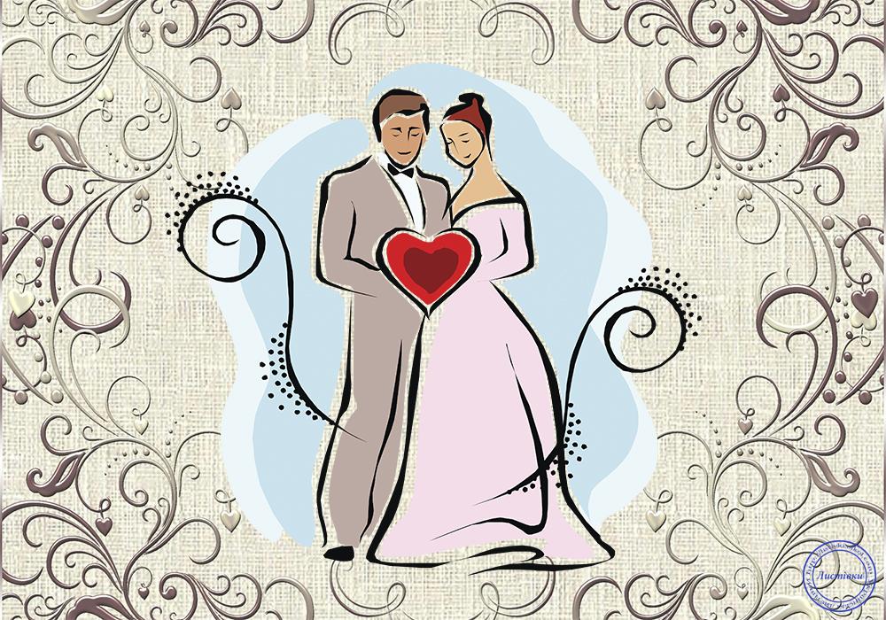 Чудова відкритка на день весілля