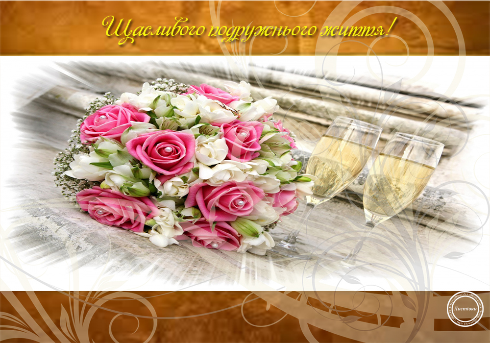 Листівка з одруженням