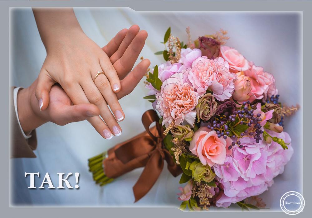 Смішна листівка на день весілля