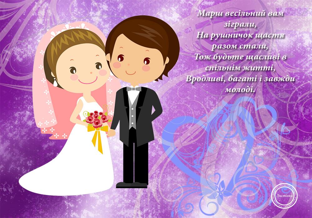 Вітальна листівка з весіллям
