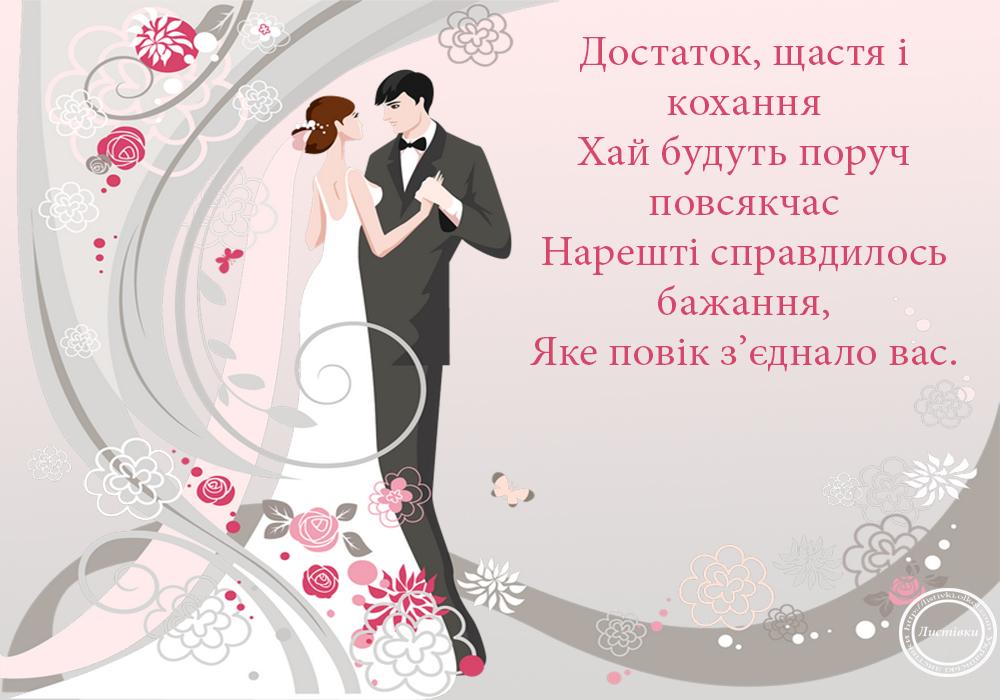 Вірш листівка на день весілля