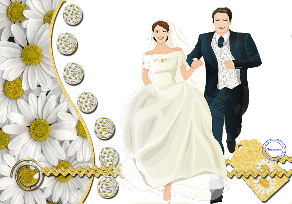 Молодятам відкритка на весілля