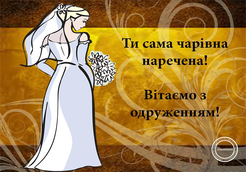 Листівка нареченій з одруженням
