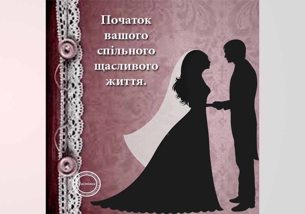 Відкритка молодим на весілля