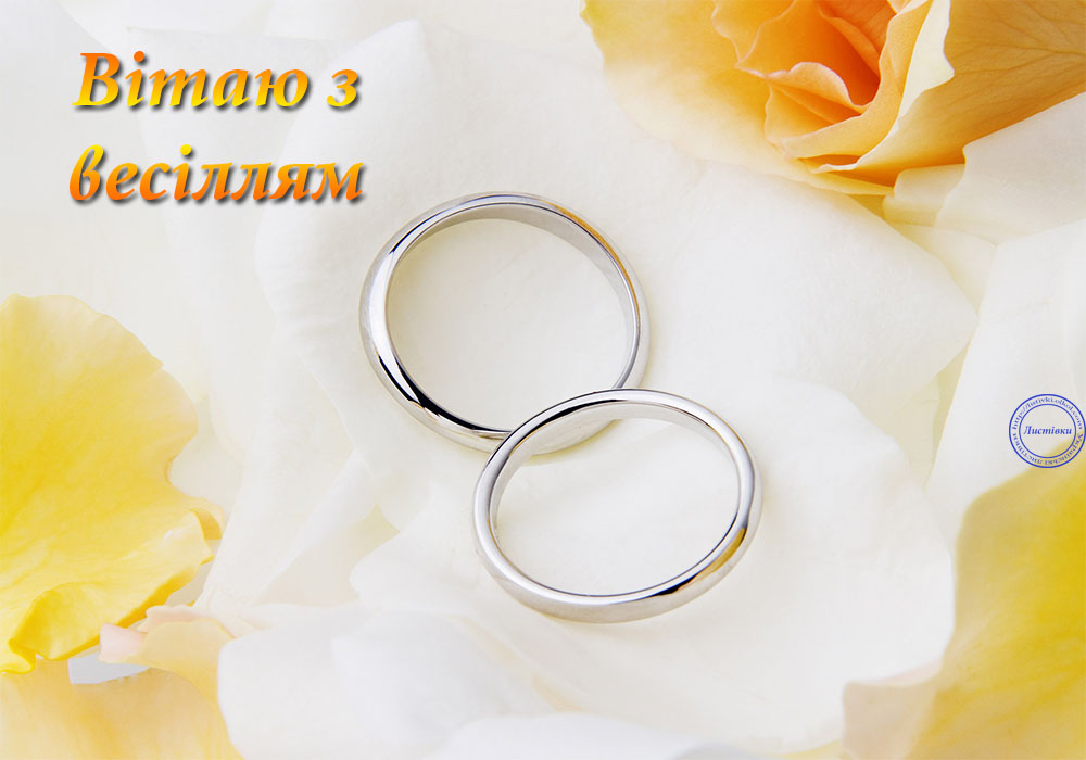 Українська листівка з весіллям