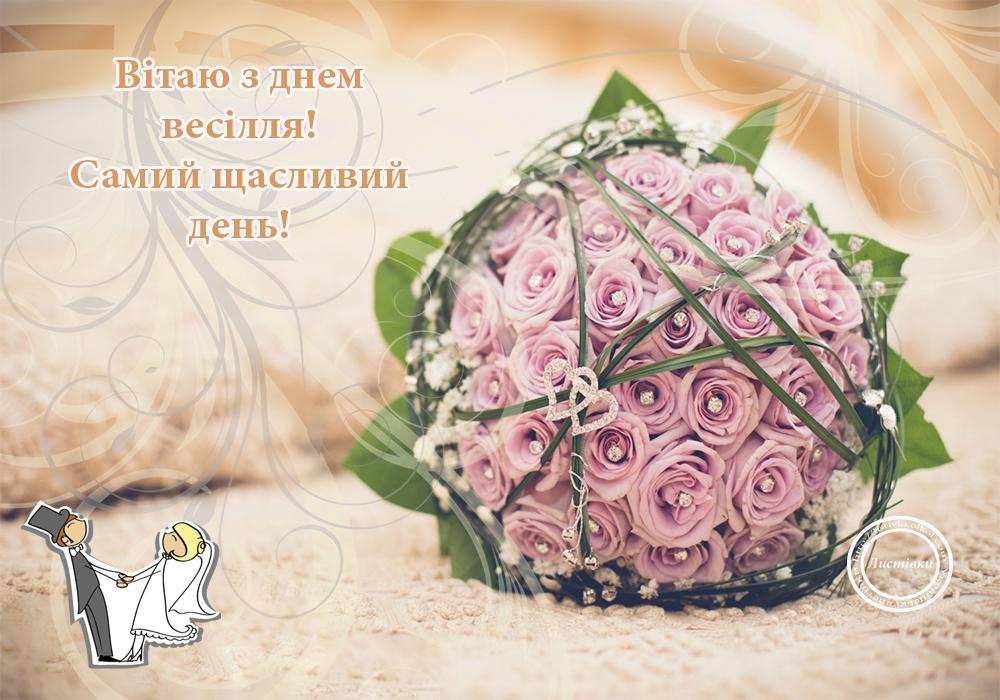 Вітаю з днем весілля! Самий щасливий день!
