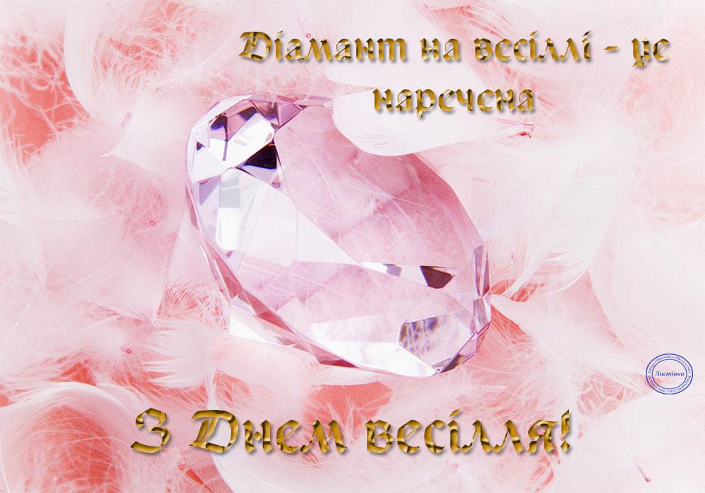 Вітальна листівка з Днем весілля