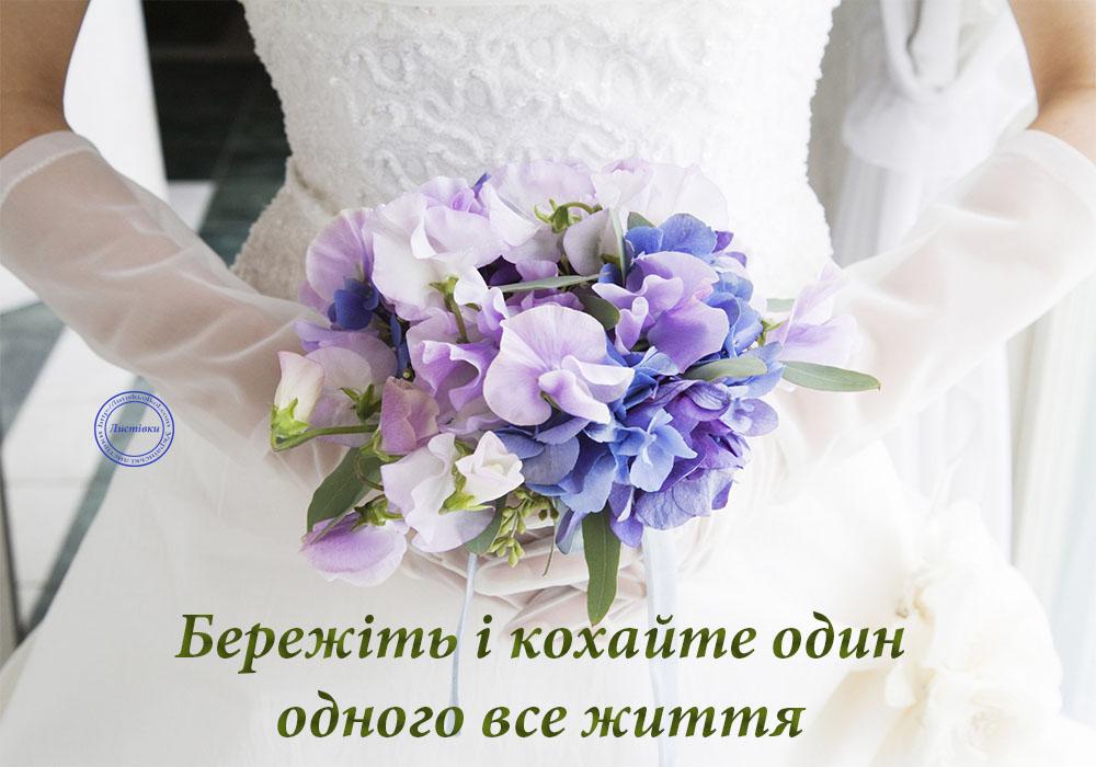 Гарна листівка побажання на день шлюбу