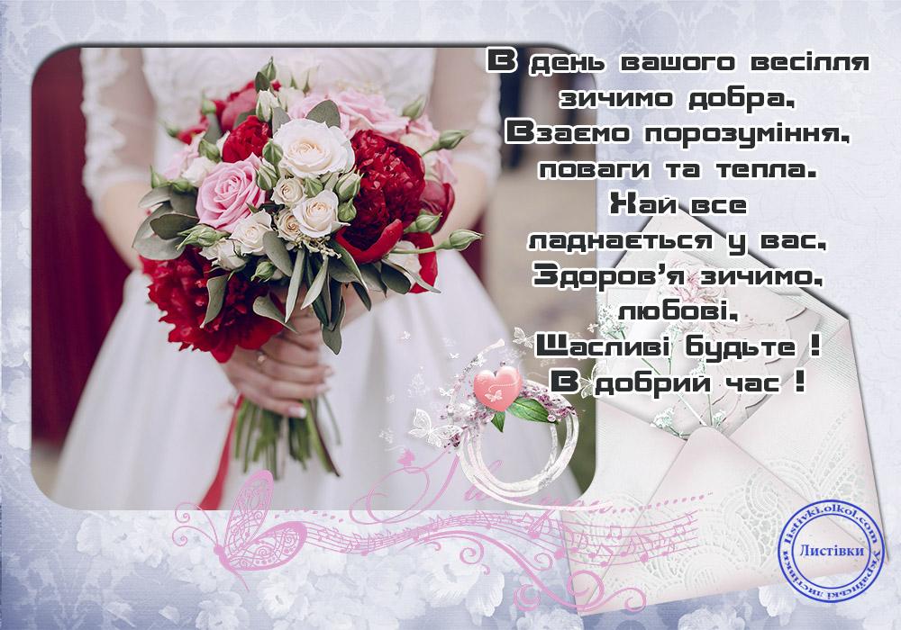Авторська листівка з днем весілля