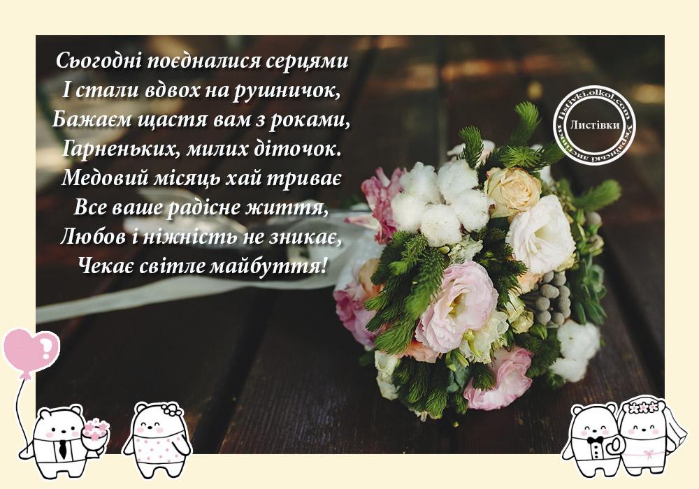 Вірш молодятам з днем весілля на листівці