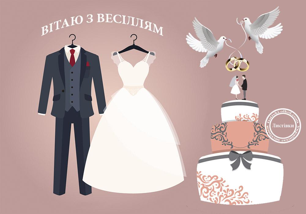 Оригінальна листівка з весіллям молодій парі