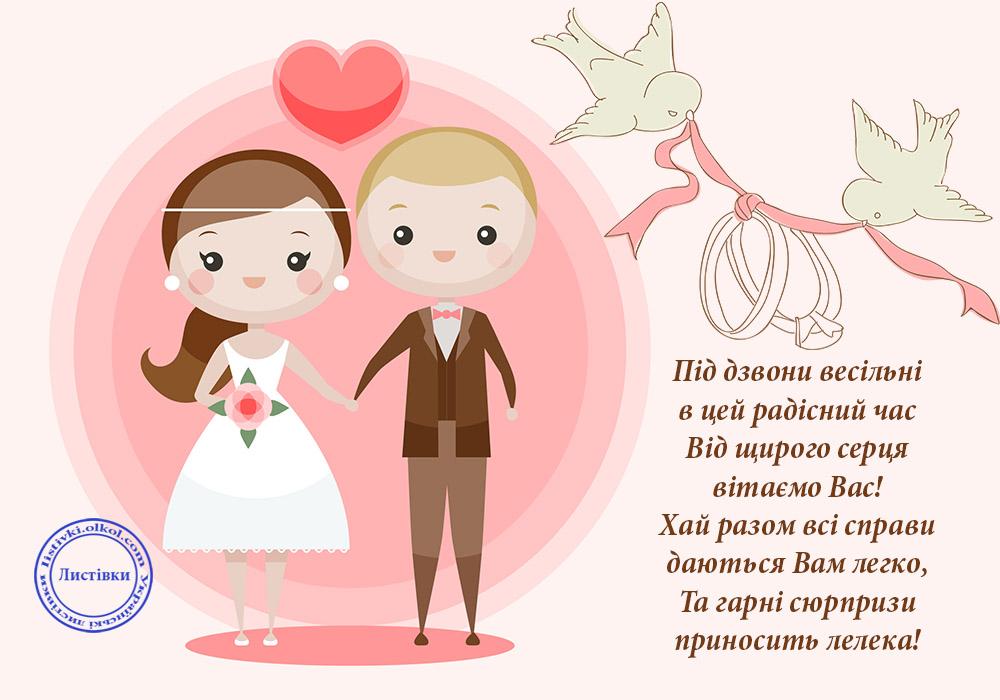 Безкоштовна листівка з днем весілля