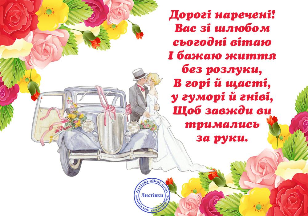 Листівка нареченим на день весілля