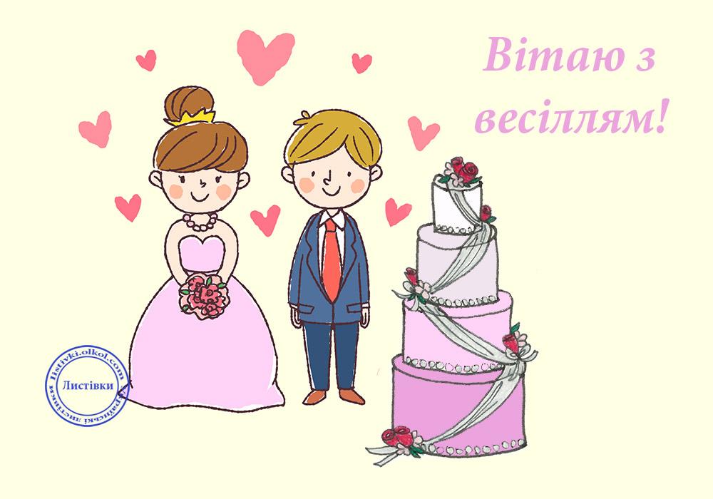 Українська листівка з днем весілля