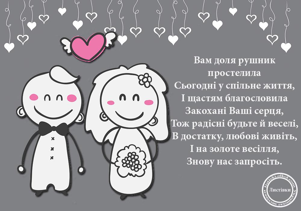 Поздоровлення на листівці на день весілля