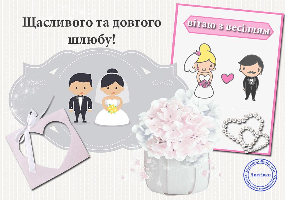 Листівка привітання зі шлюбом