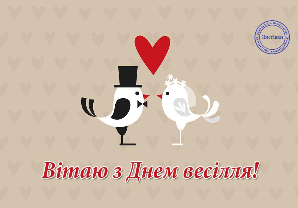 Вітальна листівка з днем весілля в прозі