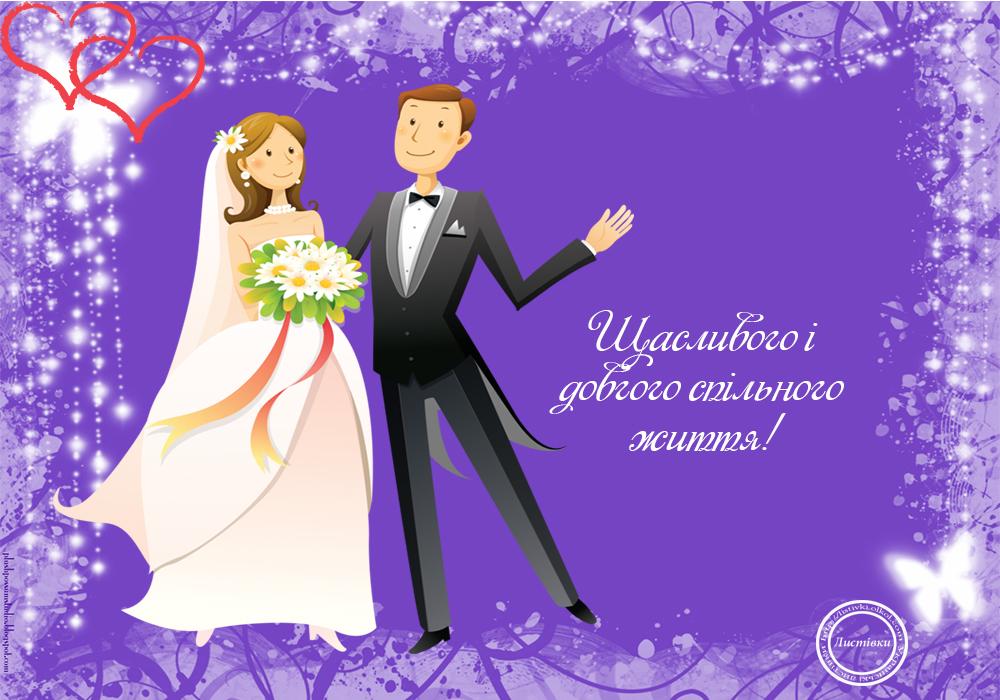 Листівка на весілля молодій парі