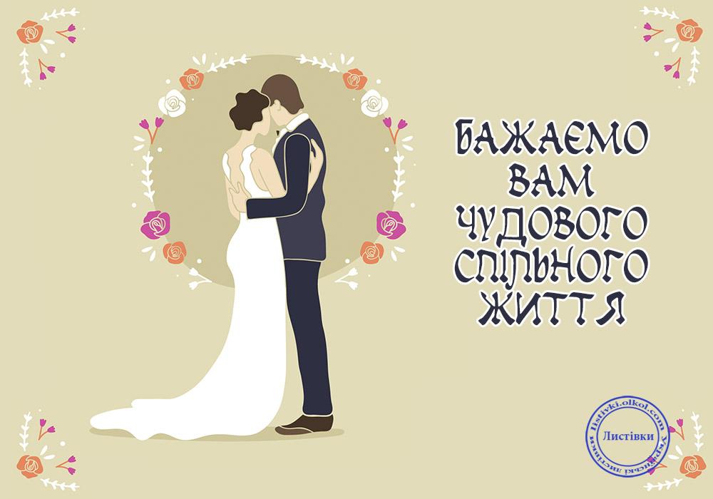 Коротке побажання на весілля на листівці