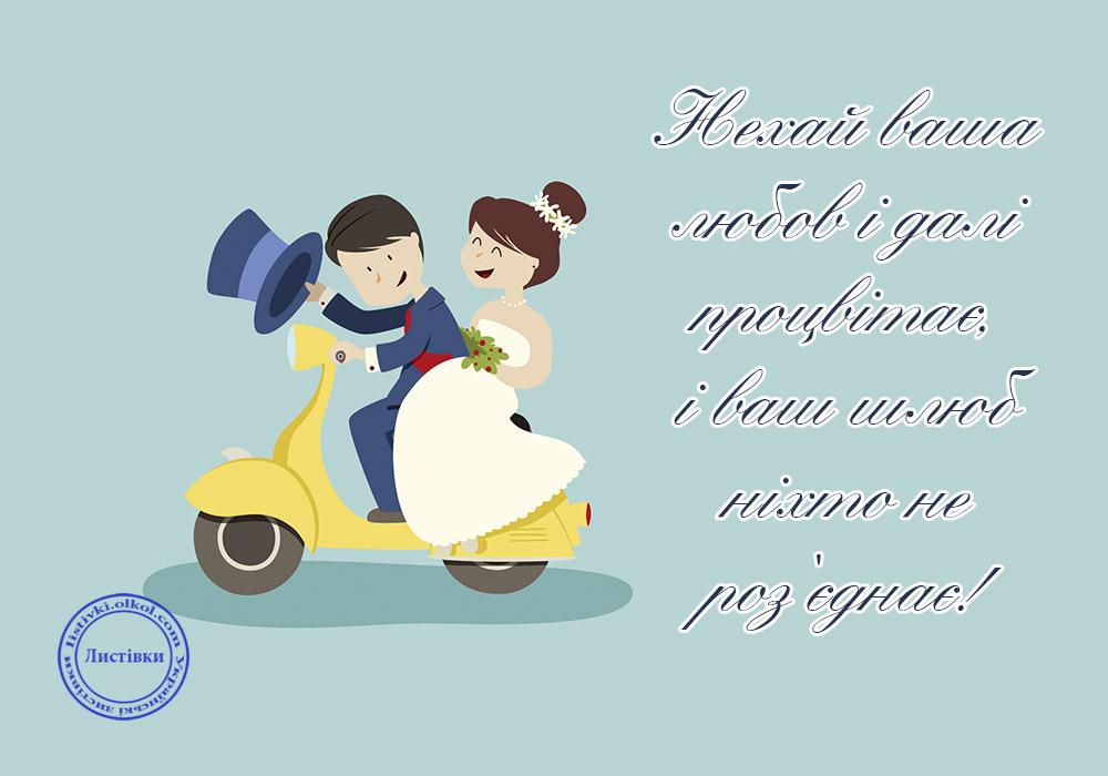 Побажання з весіллям на листівці з коротким віршиком