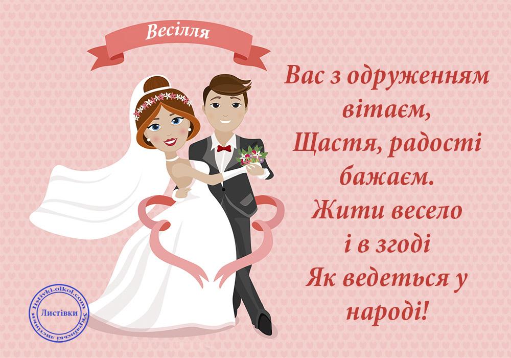 Безкоштовна листівка на день весілля молодим