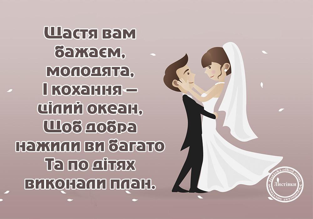 Смішна листівка з днем весілля