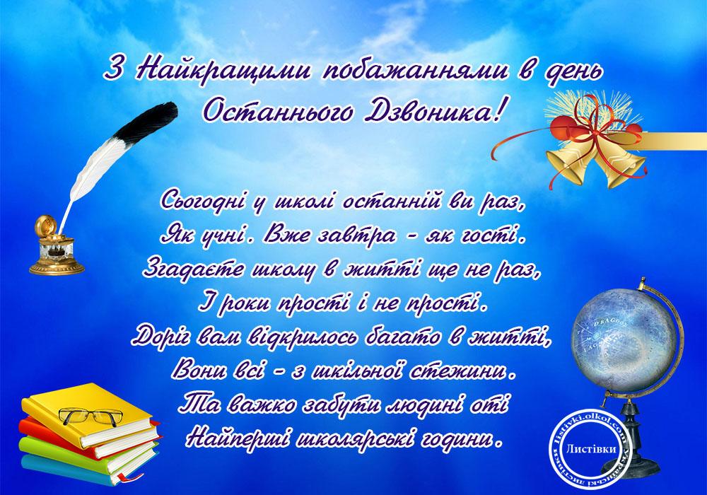 Листівка випускникам школи з віршом
