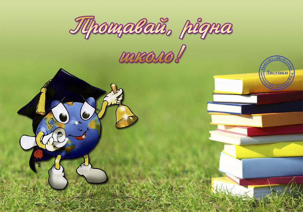 Вітальна українська листівка для випускників школи