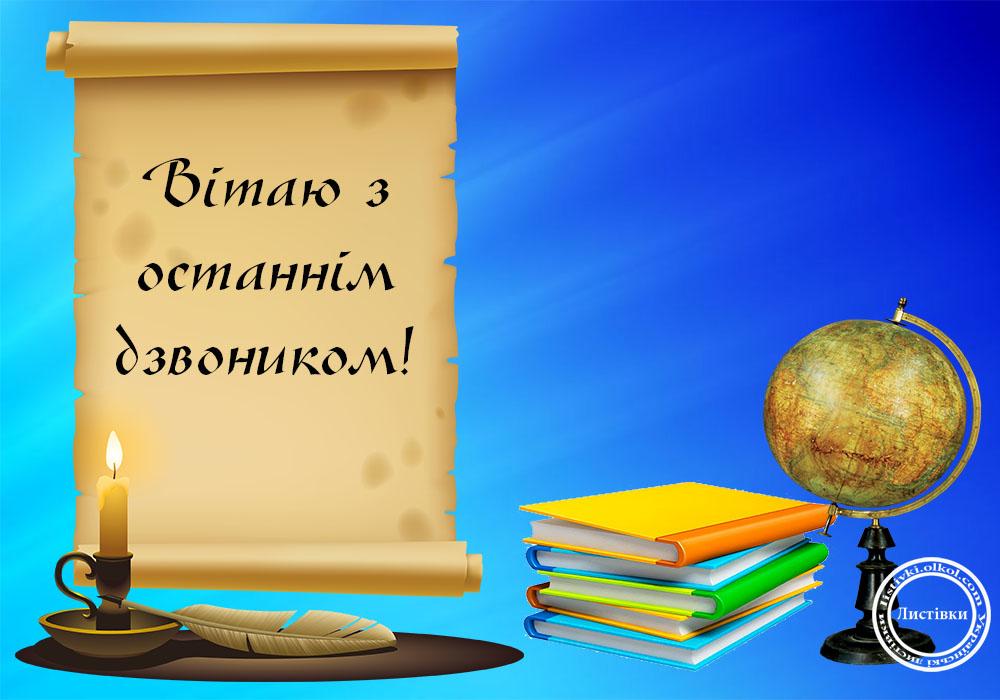 Українська листівка на останній дзвоник