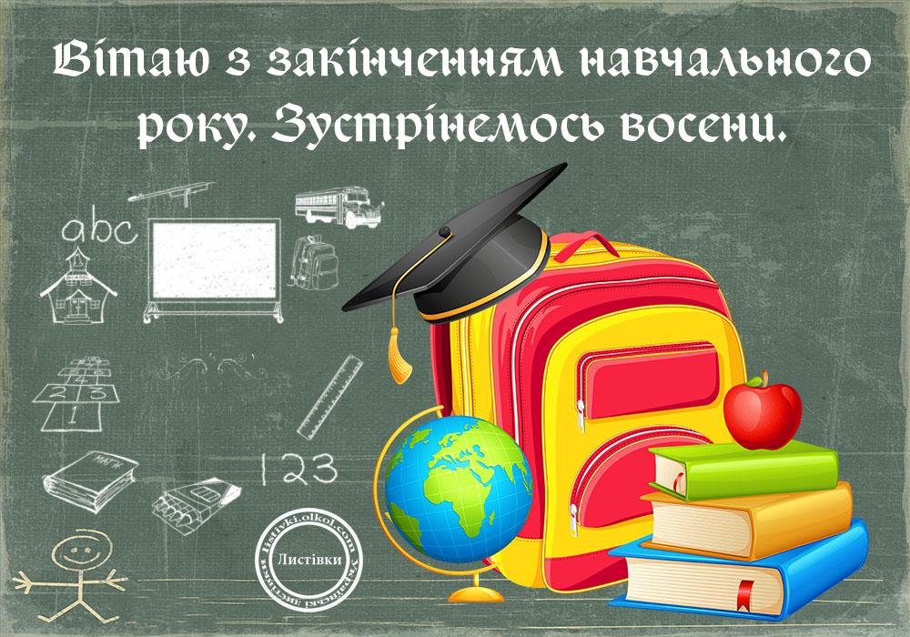 Вітальна листівка з закінченням навчального року школярам