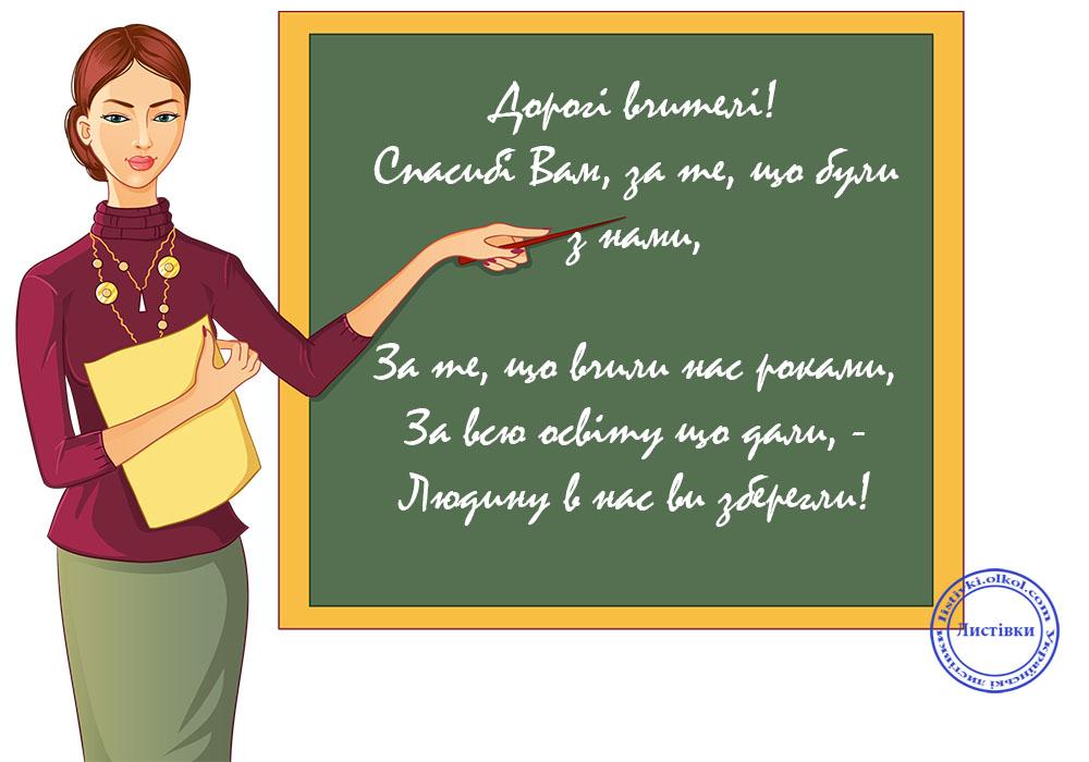 Вітальна листівка вчителям від випускників