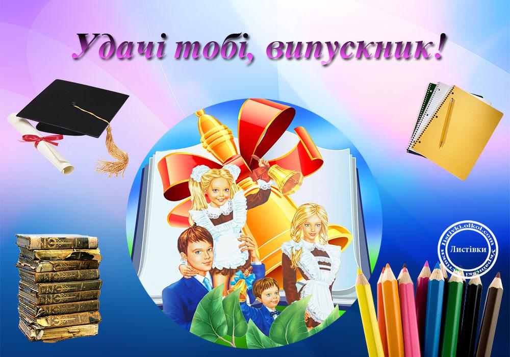 Вітальна відкритка випускнику школи