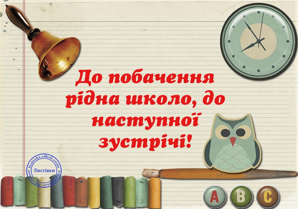 Українська вітальна листівка випускникам школи