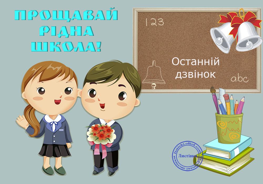 Листівка на останній дзвінок на українській мові