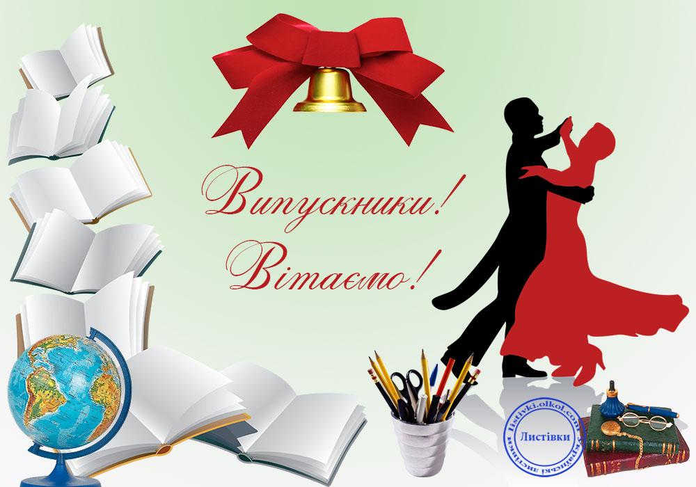 Вітальна листівка випускникам