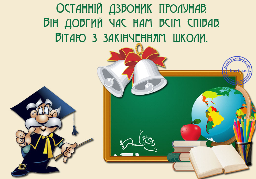 Листівка привітання з закінченням школи