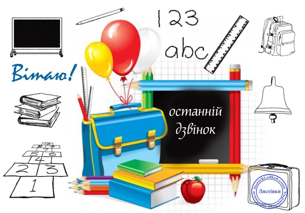 Вітальна відкритка з останнім дзвінком на українській мові