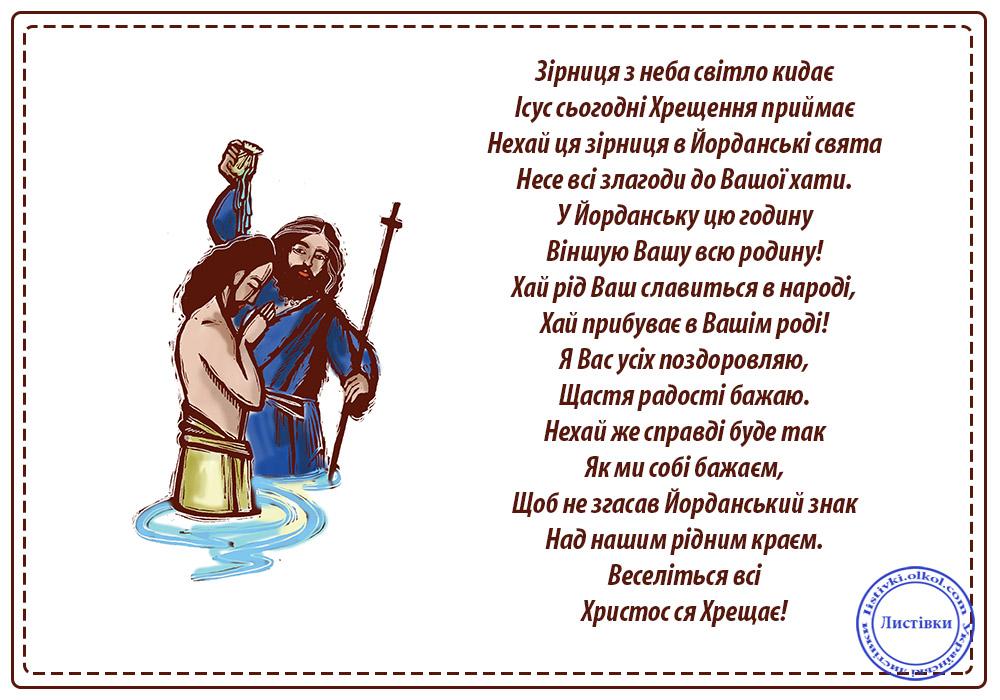 Побажання на Хрещення Христоса на листівці