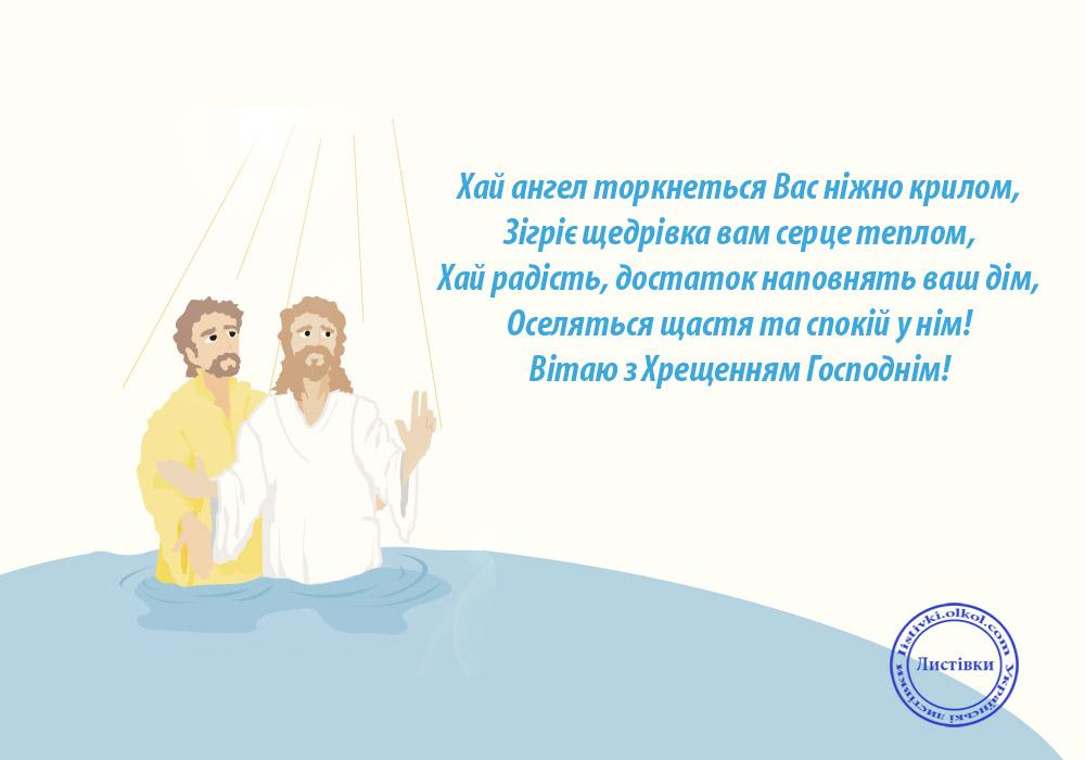 Відкритка з Хрещенням Господнім
